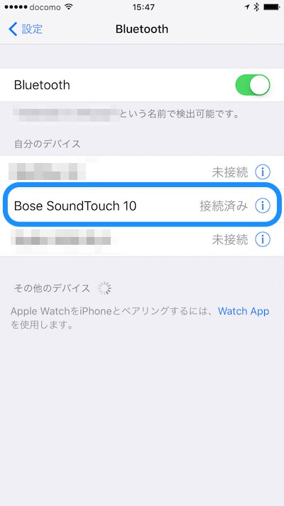BOSE SoundTouch10 をタップしてBluetooth接続する
