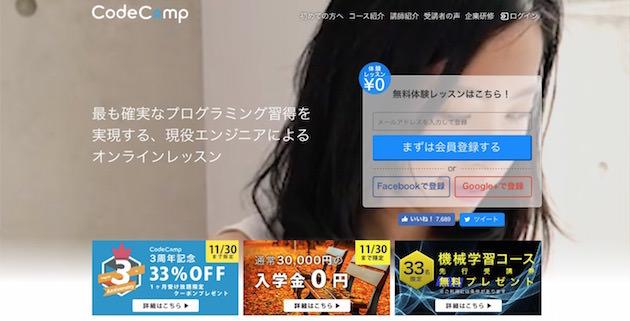 CodeCamp サイト画像