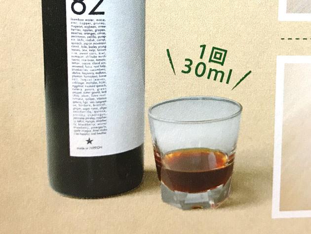 パンフレットの画像 1日30ml ボトルは900mlなので約1ヶ月