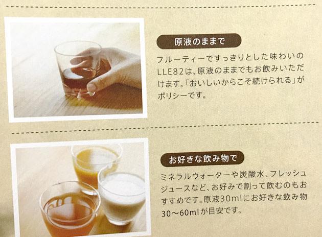 飲み方例:原液のまま、あるいは炭酸水やミネラルウォーターで割る