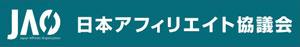 日本アフィリエイト協議会バナー