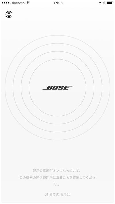 専用アプリ「Bose Connect」を起動する