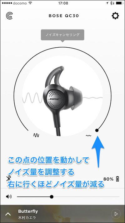 周囲ノイズの量を調整するには円にある黒いポッチを動かす