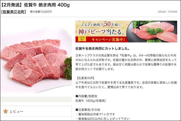 佐賀牛 焼き肉用400gを選択