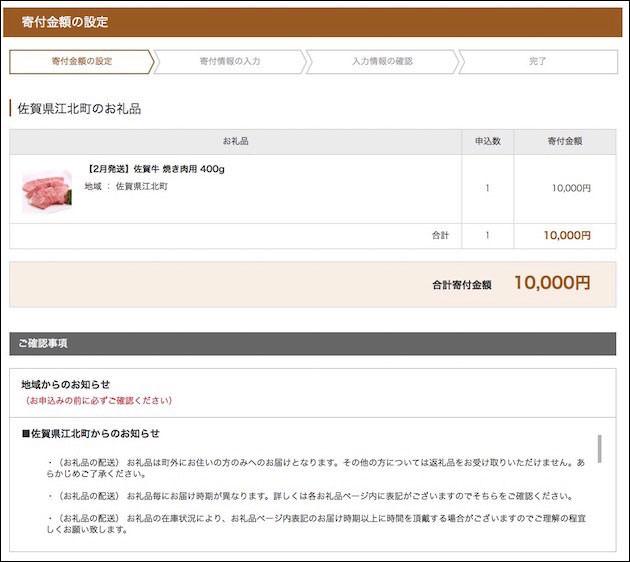 寄付する金額と商品を確認する