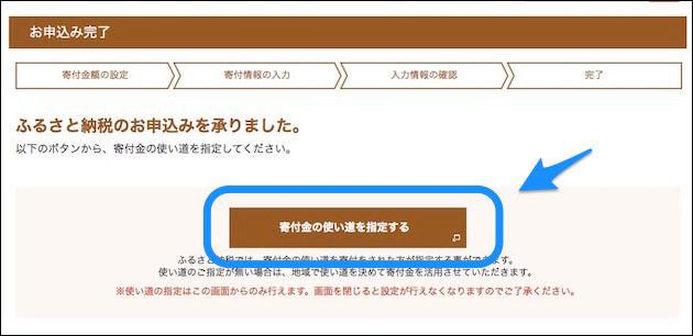 次のページに申し込み完了の表示が出る。寄付金の使い道を指定できる