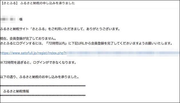 申し込みが完了するとメールが届く このメールのURLをクリックしないと会員登録は完了しない