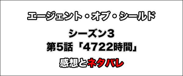 エージェント・オブ・シールド シーズン3第5話「4722時間(4,722 Hours)」タイトル画像