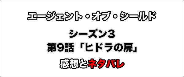 エージェント・オブ・シールド シーズン3第9話「ヒドラの扉(Closure)」タイトル画像