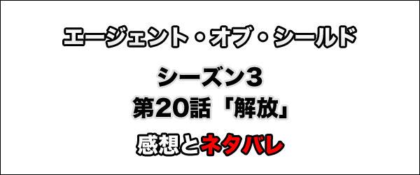 エージェント・オブ・シールド シーズン3第20話「解放(Emancipation)