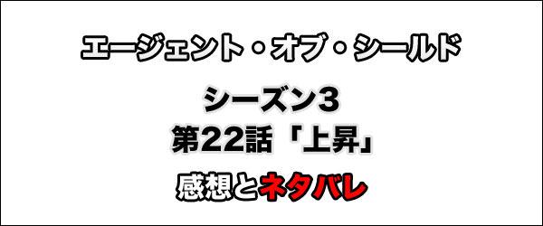 エージェント・オブ・シールド シーズン3第22話「上昇(Ascension)