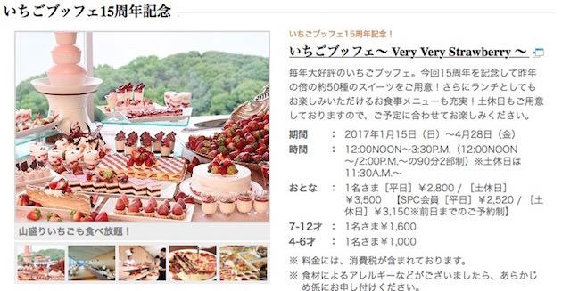 グランドプリンスホテル広島 いちごブッフェ15周年記念