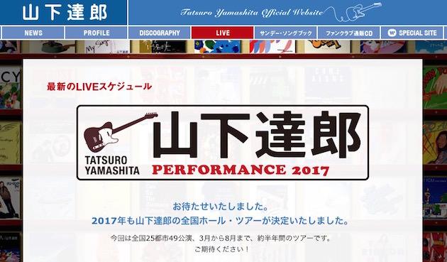 山下達郎 ライブ パフォーマンス2017 チケット発売情報とコンサート日程 タイトル画像