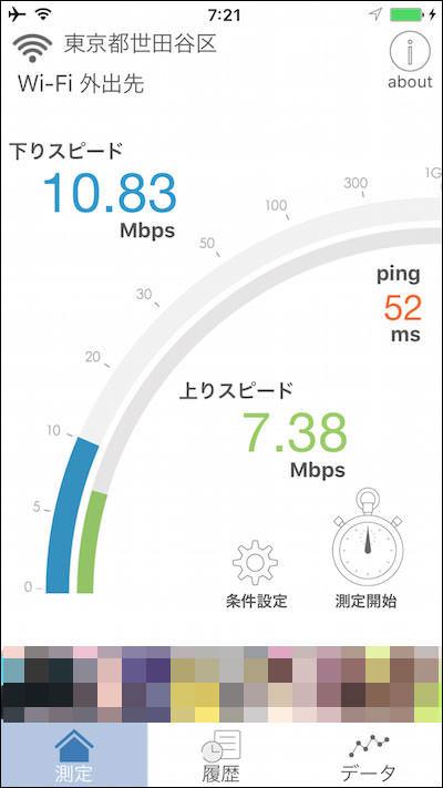 朝7時台の通信速度を測定  10Mbps出ている