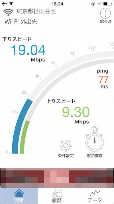 午後16時台の通信速度を測定 快適なスピード 19Mbps出ている