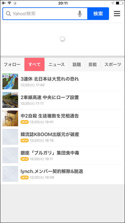 12月20日 Yahoo!アプリでニュースを表示 かなり重い
