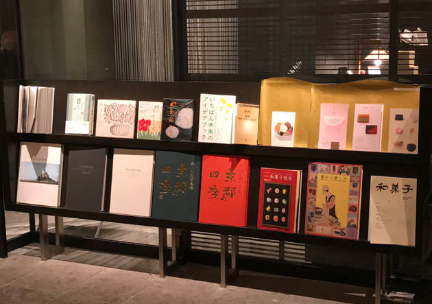 和菓子の本が自由に読める