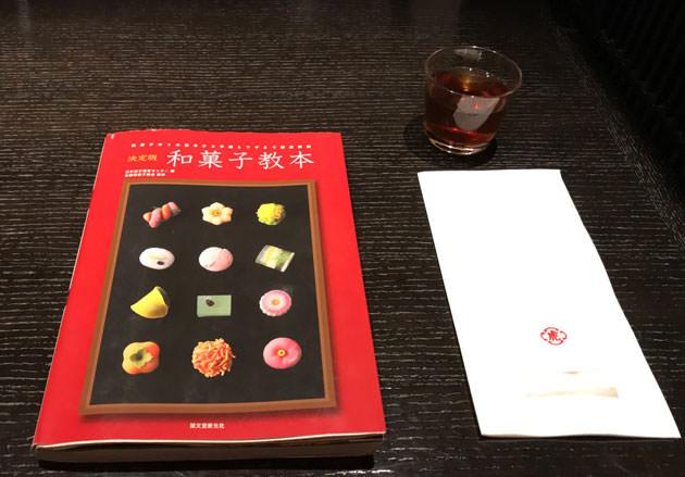 和菓子教本を読んでみた