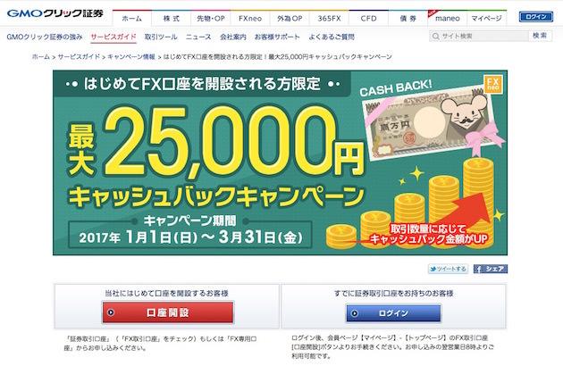 GMOクリック証券 FX口座開設キャンペーン情報 タイトル画像