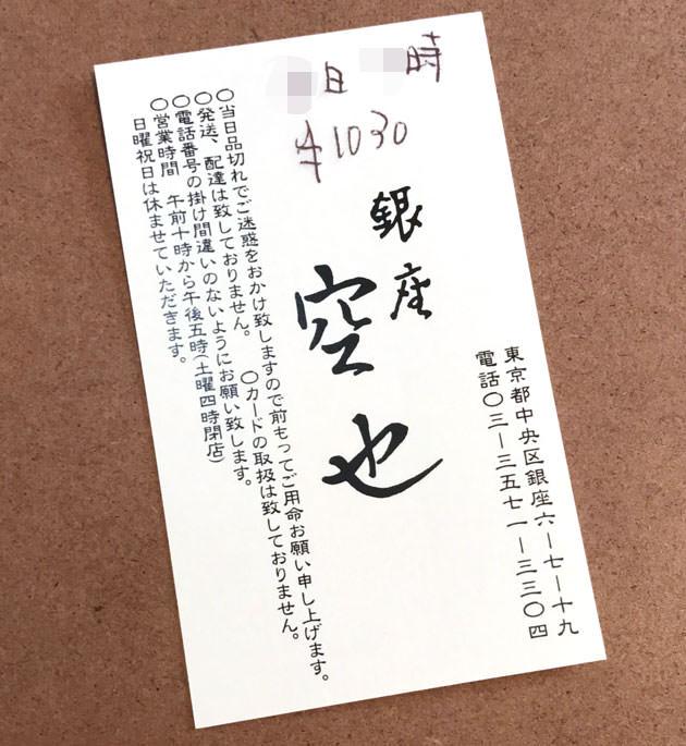 空也のショップカード
