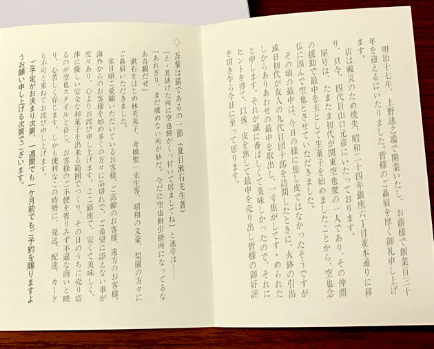 空也の歴史について書かれた紙が入っている