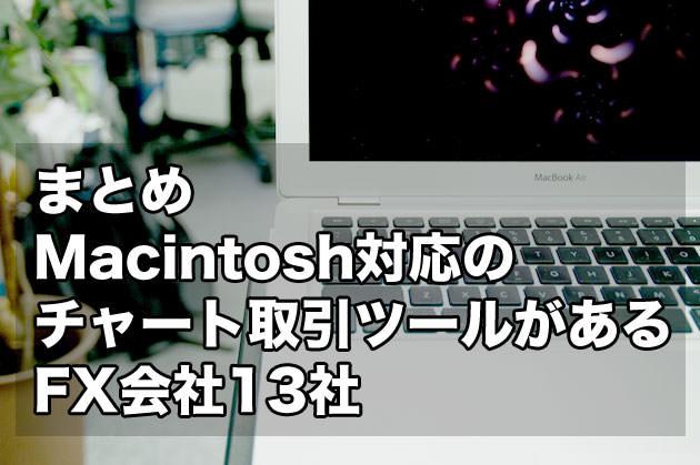 Mac対応のチャート取引ツールがあるFX会社13社まとめ