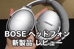 ボーズ 新ワイヤレスヘッドフォンQC35 バナー画像