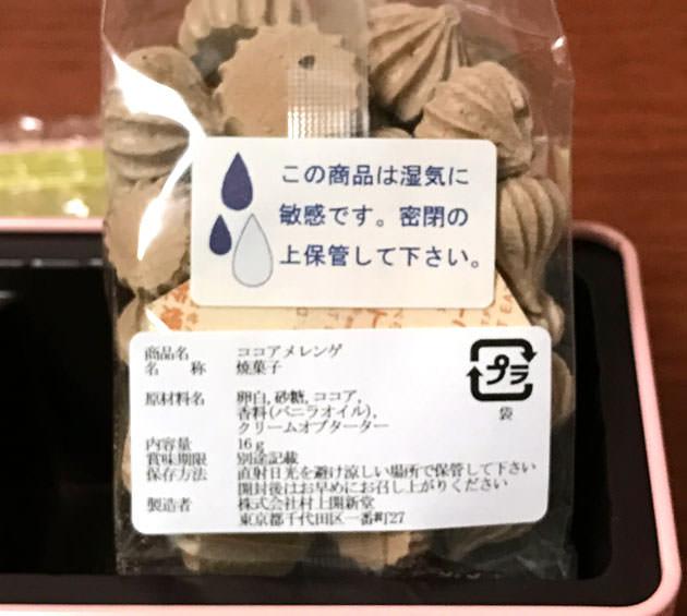 チョコレートメレンゲの原材料