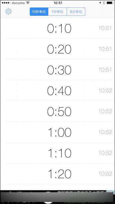Limit Timer 時間選択画面