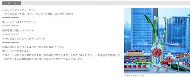 シャングリ・ラ ホテル 東京 いちごスイーツフェアseason1