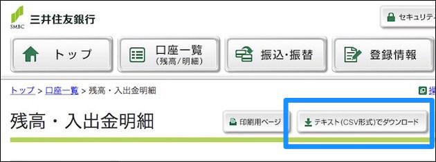 三井住友銀行 インターネットバンク  CSVダウンロード画面