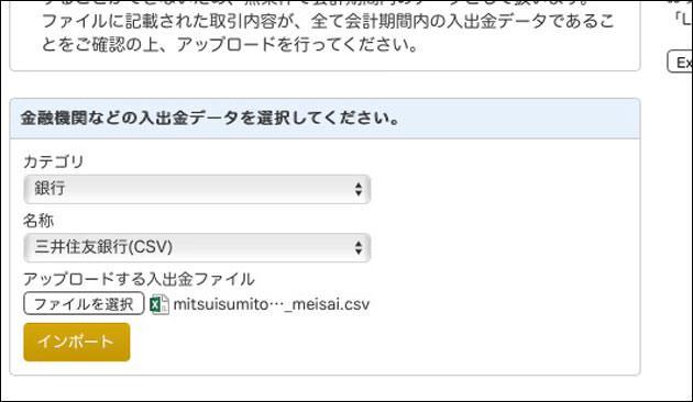 三井住友銀行のCSVファイルをアップロード