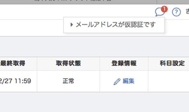 画面上部のバルーンアイコンに「メールアドレスが仮認証」と表示されている
