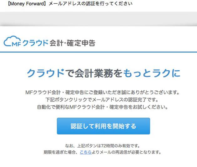 メールを開き「認証して利用を開始する」ボタンをクリックする