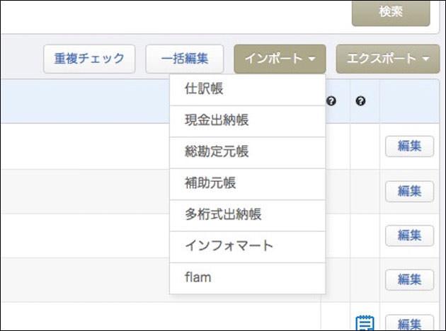 帳簿のインポート機能