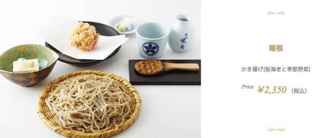 「箱根」というセットを注文 2350円