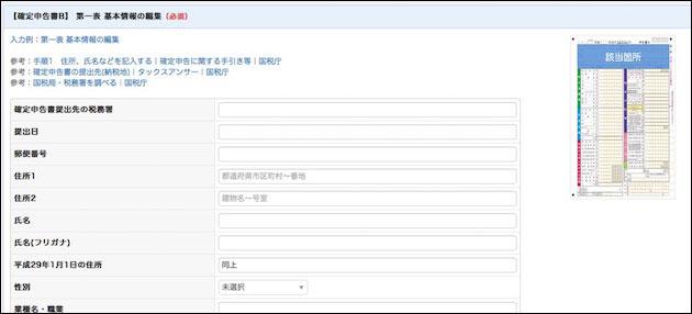 確定申告書の入力画面