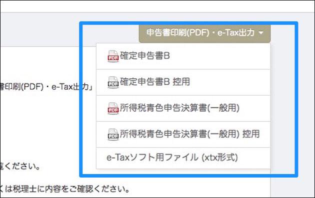 申告書の出力メニュー e-Taxのxtx形式にも対応