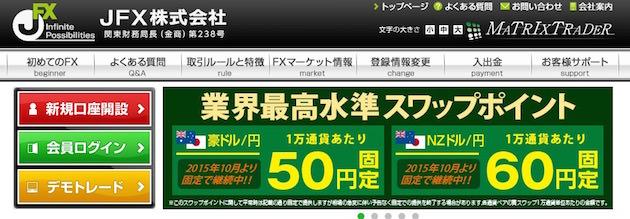JFX株式会社 MATRIX TRADER タイトル画面