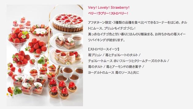 ホテルグランヴィア京都 Red Hot Strawberryフェア