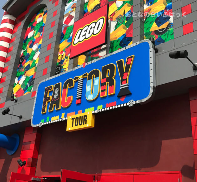 レゴ・ファクトリー・ツアー