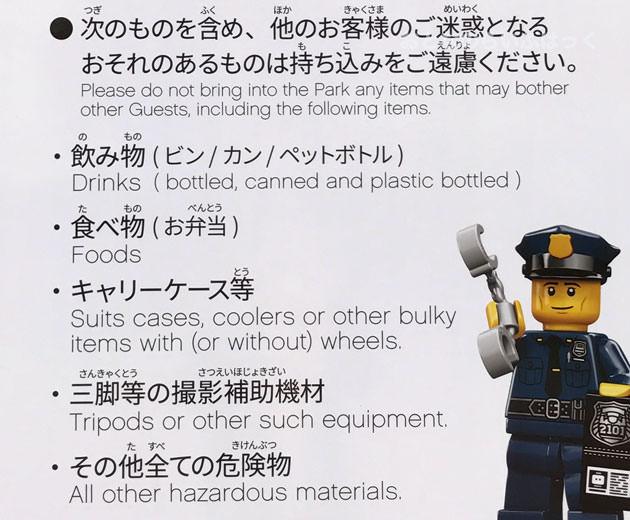 レゴランド・ジャパンに持ち込み禁止のものは食べ物や飲み物、キャリーケース、三脚など