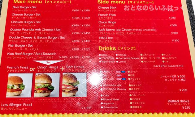 ブリック・ハウス・バーガーのメニュー ビーフバーガーは690円