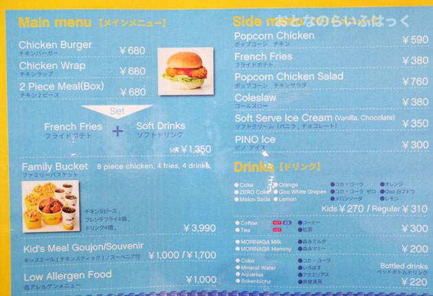 チキン・ダイナーのメニュー チキンバーガーが680円