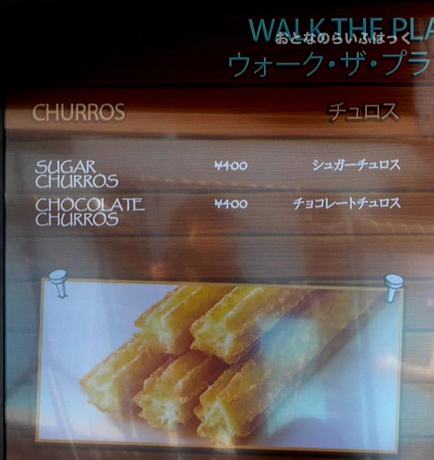 チュロスの価格は400円