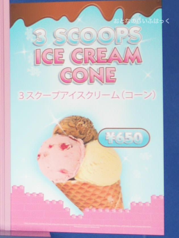 アイス・ファクトリーの価格 3スクープアイスクリームが650円