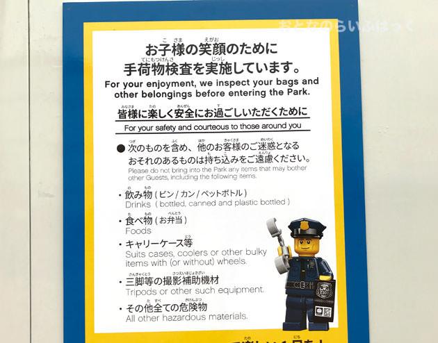 レゴランド・ジャパン 飲食物の持込禁止など行く前に知りたい9つの禁止ルール タイトル画像