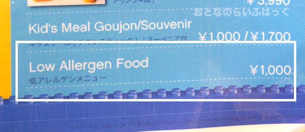 チキンダイナーの低アレルゲンメニュー