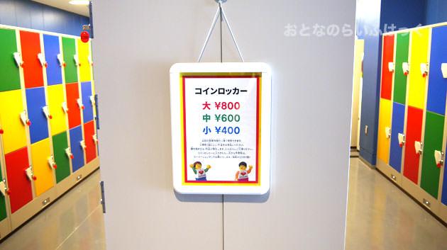 レゴランド・ジャパン内のコインロッカー料金