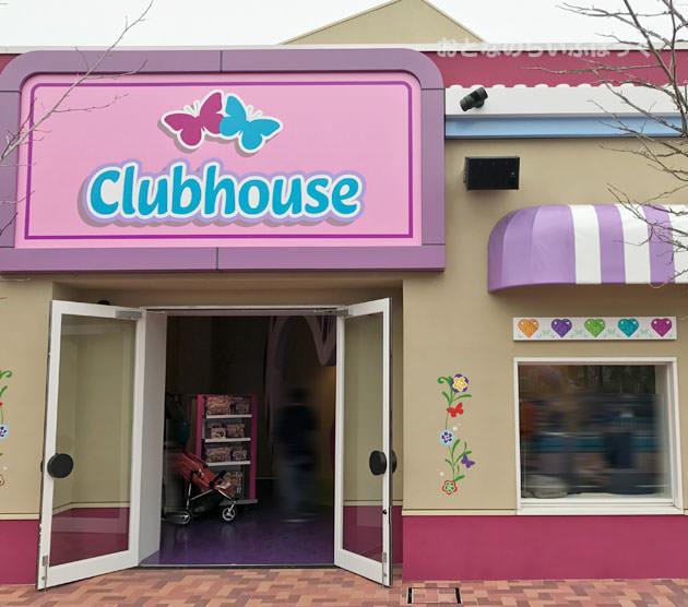 クラブハウスという看板があるがハートレイク・ショップと繋がっている